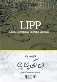 دانلود کتاب آشنایی با نرمافزار LIPP