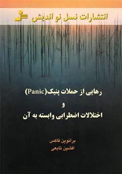 دانلود کتاب رهایی از حملات پنیک (Panic) و اختلالات اضطرابی وابسته به آن