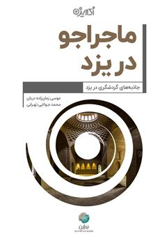 دانلود کتاب ماجراجو در یزد
