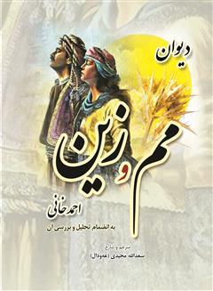 دانلود کتاب دیوان مم و زین احمد خانی به انضمام تحلیل و بررسی آن