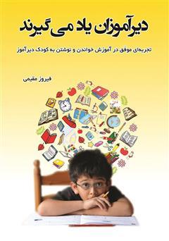 دانلود کتاب دیرآموزان یاد میگیرند: تجربهای موفق در آموزش خواندن و نوشتن به کودک دیرآموز