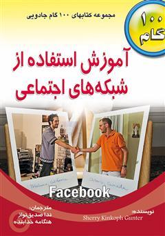 دانلود کتاب آموزش استفاده از شبکه های اجتماعی - فیس بوک