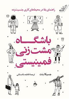 دانلود کتاب باشگاه مشت زنی فمینیستی: راهنمای بقا در محیطهای جنسیت زده
