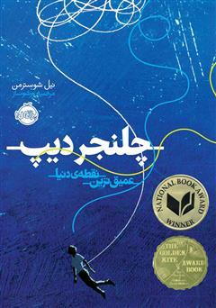 دانلود کتاب چلنجر دیپ: عمیقترین نقطهی دنیا