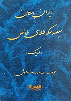 دانلود کتاب ایران باستان: سیصد سکه طلای خالص (دریک)
