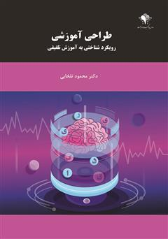 دانلود کتاب طراحی آموزشی، رویکرد شناختی به آموزش تلفیقی
