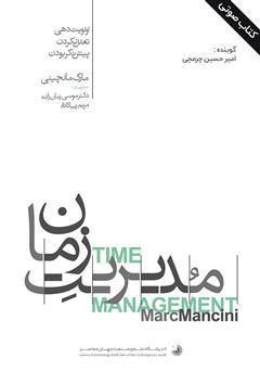 دانلود کتاب صوتی مدیریت زمان