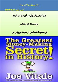 دانلود کتاب بزرگترین راز پول در آوردن در تاریخ