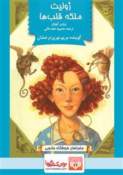 معرفی و دانلود کتاب صوتی ژولیت ملکه قلبها: ماجراهای فروشگاه جادویی 5
