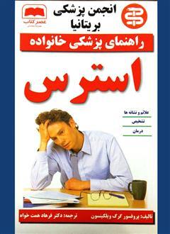 دانلود کتاب استرس