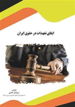 دانلود کتاب ایفای تعهدات در حقوق ایران