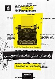 عکس جلد کتاب راهنمای عملی نمایشنامه نویسی