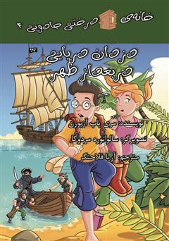 دانلود کتاب خانهی درختی جادویی 4: دزدان دریایی در بعد از ظهر