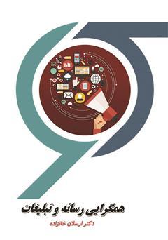 دانلود کتاب همگرایی رسانه و تبلیغات