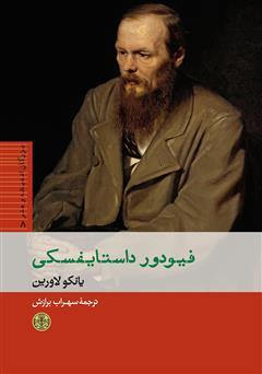 دانلود کتاب فیودور داستایفسکی