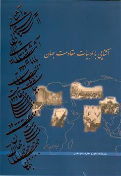 دانلود کتاب آشنایی با ادبیات مقاومت جهان