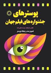 معرفی و دانلود کتاب پوسترهای جشنوارههای فیلم جهان