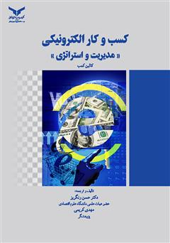 دانلود کتاب کسب و کار الکترونیکی: مدیریت و استراتژی