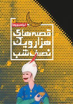 معرفی و دانلود کتاب قصههای هزار و یک نصفه شب - جلد دوم