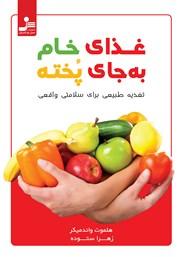 عکس جلد کتاب غذای خام به جای غذای پخته: تغذیه طبیعی برای سلامتی واقعی