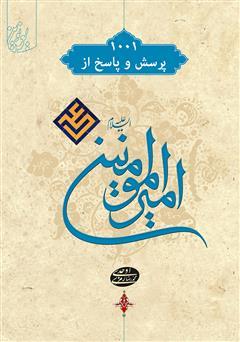 دانلود کتاب 1001 پرسش و پاسخ از امیرالمؤمنین علی (ع)