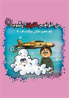 دانلود کتاب میخواهم خلبان بشوم (جلد هفتم: خلبان جنگنده اف-۷)