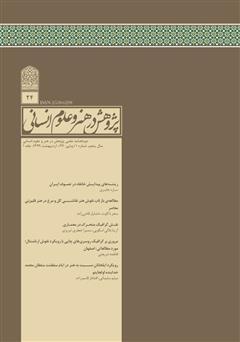 دانلود نشریه علمی - تخصصی پژوهش در هنر و علوم انسانی - شماره 24 - جلد 1
