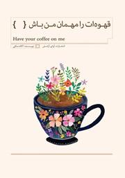 دانلود کتاب قهوهات را مهمان من باش