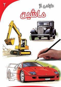 معرفی و دانلود کتاب طراحی از ماشین