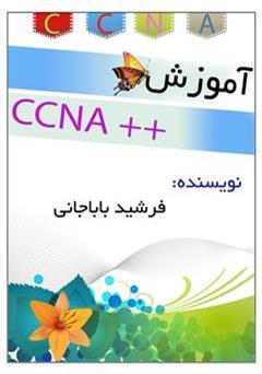 معرفی و دانلود کتاب آموزش دوره CCNA شرکت سیسکو