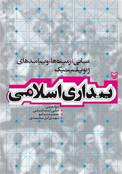 دانلود کتاب بیداری اسلامی: مبانی، زمینه ها و پیامدهای ژئوپلیتیک
