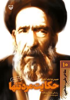 دانلود کتاب حکایت مرد تنها: زندگینامه داستانی آیت الله سید حسن مدرس