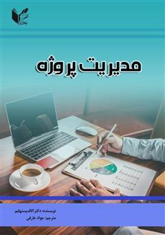 دانلود کتاب مدیریت پروژه