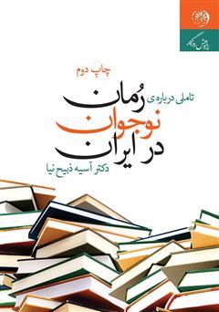 دانلود کتاب تاملی دربارهی رمان نوجوان در ایران