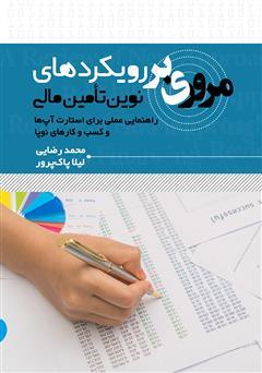 دانلود کتاب مروری بر رویکردهای نوین تامین مالی