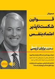 معرفی و دانلود خلاصه کتاب صوتی قوانین شکست ناپذیر اعتماد به نفس