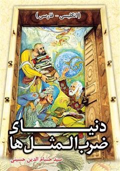 دانلود کتاب دنیای ضرب المثلها و اصطلاحات انگلیسی (انگلیسی-فارسی)