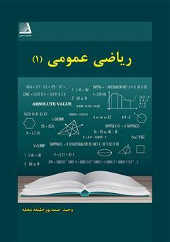 دانلود کتاب ریاضی عمومی (1)