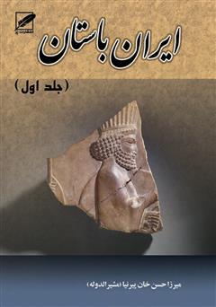 دانلود کتاب تاریخ ایران باستان یا تاریخ مفصل ایران قدیم - جلد 1