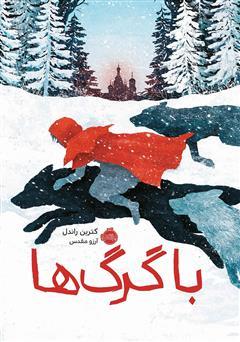 دانلود کتاب با گرگها