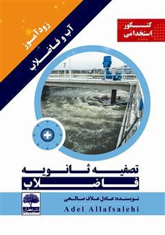 دانلود کتاب زودآموز آب و فاضلاب: تصفیه ثانویه فاضلاب