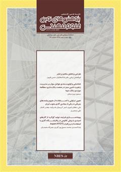دانلود فصلنامه پژوهشهای نوین علوم مهندسی - شماره 26