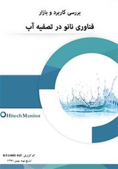 معرفی و دانلود کتاب بررسی کاربرد و بازار فناوری نانو در تصفیه آب