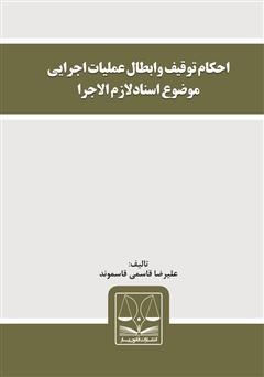 دانلود کتاب احکام توقیف و ابطال عملیات اجرایی موضوع اسناد لازم الاجرا