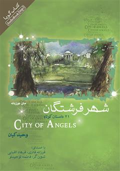 دانلود کتاب صوتی شهر فرشتگان