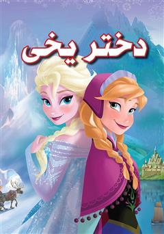 دانلود کتاب دختر یخی