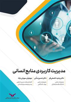 دانلود کتاب مدیریت کاربردی منابع انسانی