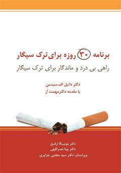 دانلود کتاب برنامه 30 روزه برای ترک سیگار