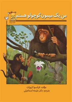 دانلود کتاب من یک میمون کوچولو هستم