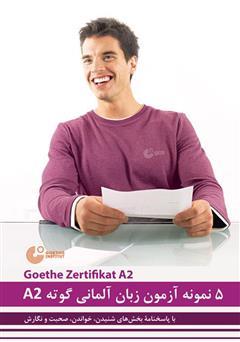 دانلود کتاب 5 نمونه آزمون زبان آلمانی گوته A2
